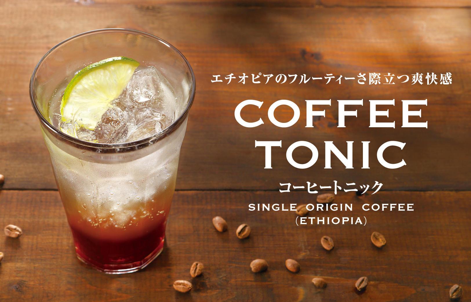 <期間限定>COFFEE TONIC