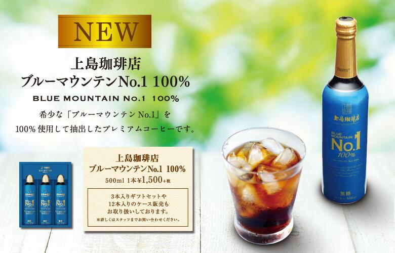 上島珈琲店ブルーマウンテンNo.1 100%