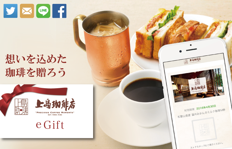 上島珈琲店 e-Gift