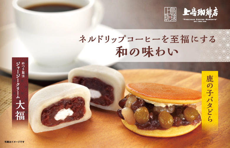 上島珈琲店の和菓子