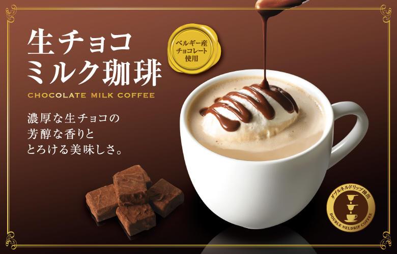 <期間限定>生チョコミルク珈琲