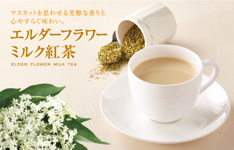 エルダーフラワーミルク紅茶