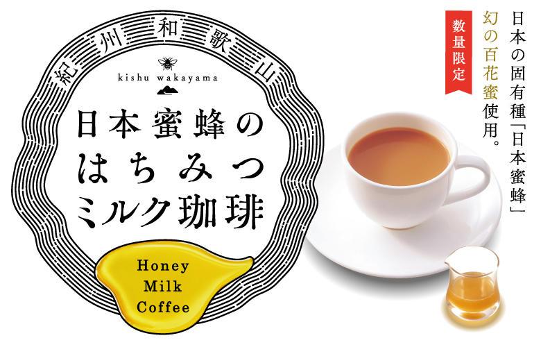 日本蜜蜂のはちみつミルク珈琲