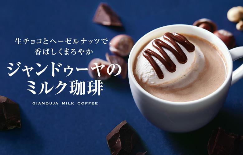 <期間限定>ジャンドゥーヤのミルク珈琲