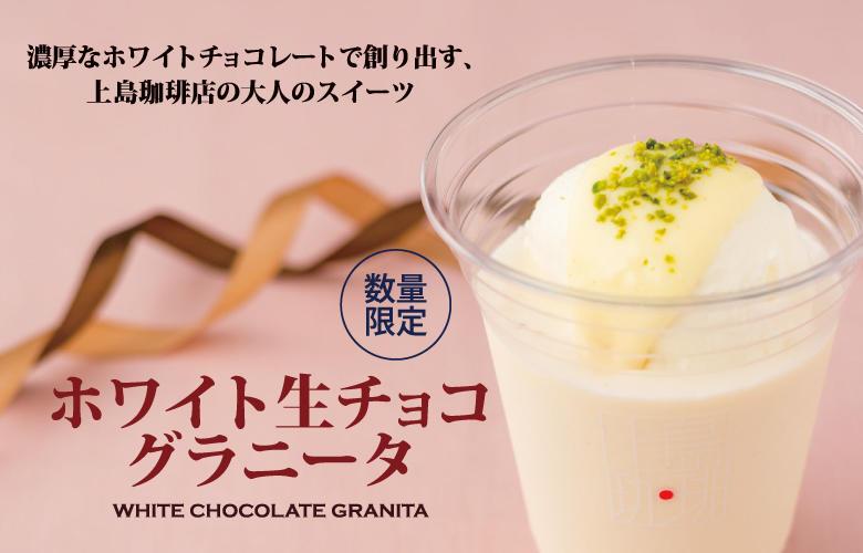 <数量限定>ホワイト生チョコグラニータ
