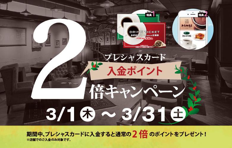 <3/1~3/31>プレシャスカード入金ポイント2倍キャンペーン