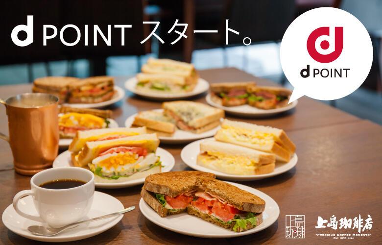 上島珈琲店でdポイントがスタート!
