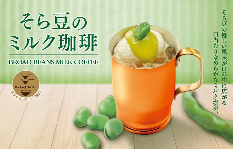 <期間限定>そら豆のミルク珈琲