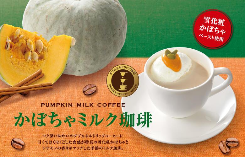 <期間限定>かぼちゃミルク珈琲