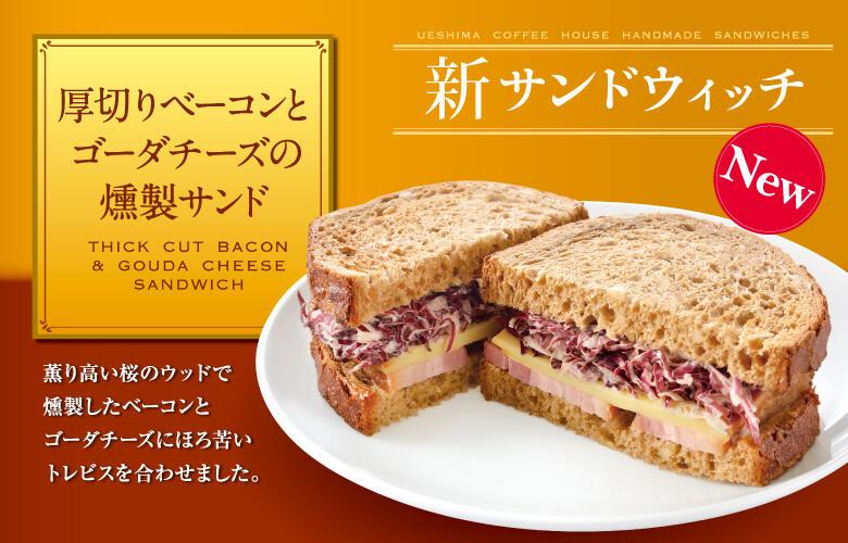 厚切りベーコンとゴーダチーズの燻製サンド