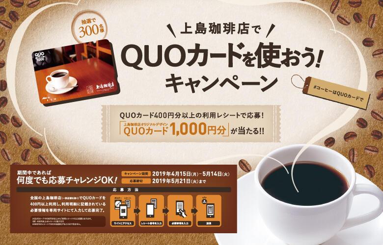 上島珈琲店でQUOカードを使おうキャンペーン
