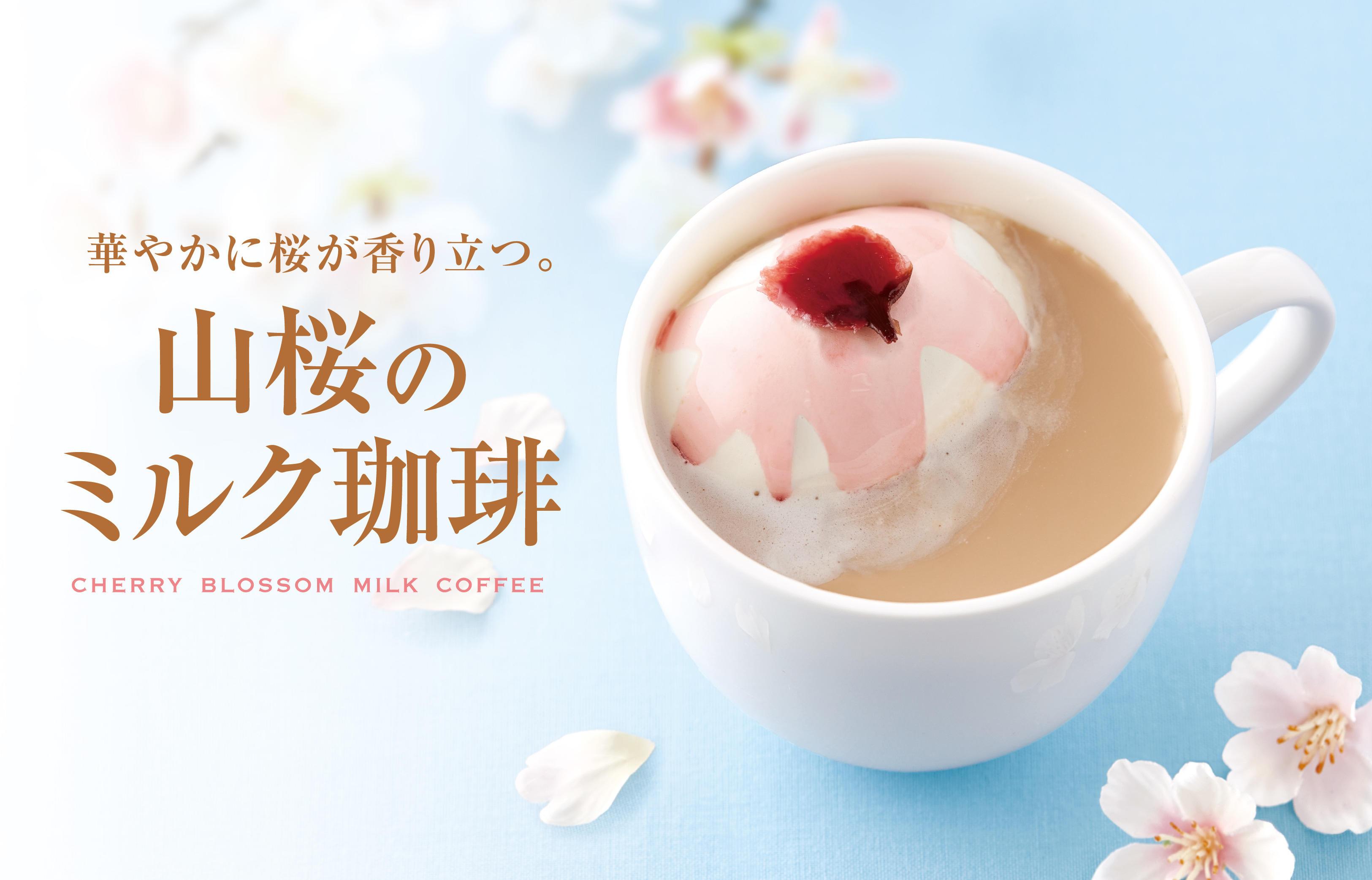 <期間限定>山桜のミルク珈琲