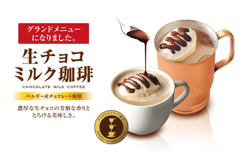 生チョコミルク珈琲