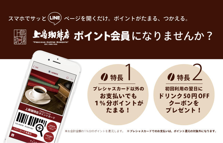 上島珈琲店LINE@ポイントカード機能追加!
