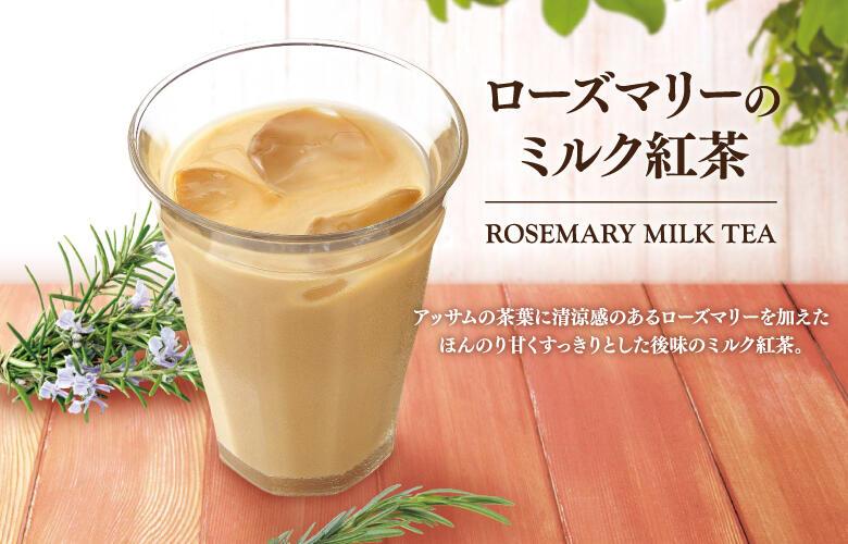 <期間限定>ローズマリーのミルク紅茶