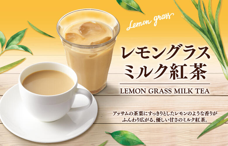 <期間限定>レモングラスミルク紅茶