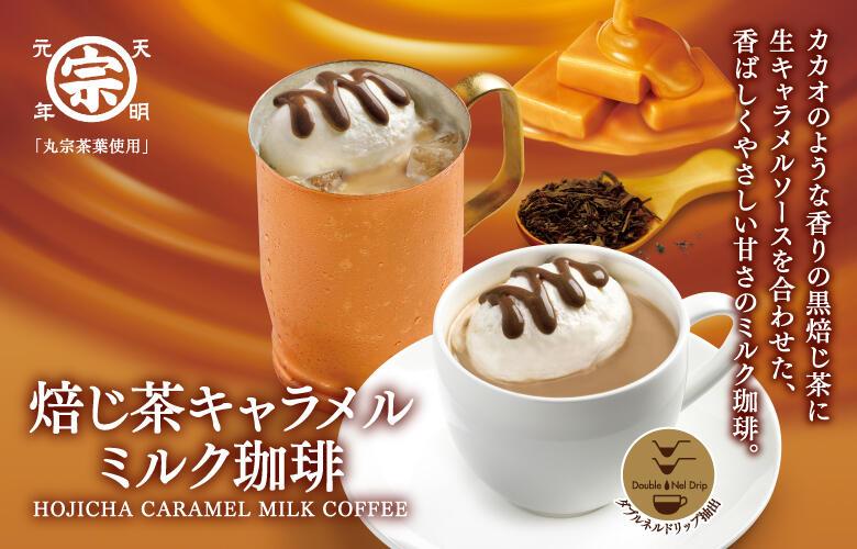 <期間限定>焙じ茶キャラメルミルク珈琲