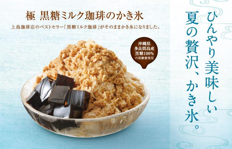 【店舗限定】極 黒糖ミルク珈琲かき氷
