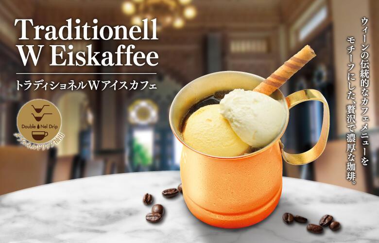 <期間限定>Traditionell W Eiskaffee(トラディショネルWアイスカフェ)