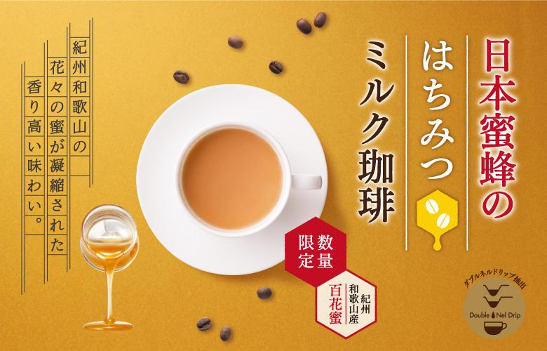 <数量限定>日本蜜蜂のはちみつミルク珈琲
