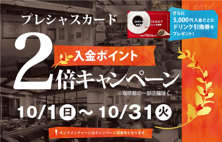 <10/1~10/31>プレシャスカード入金ポイント2倍キャンペーン