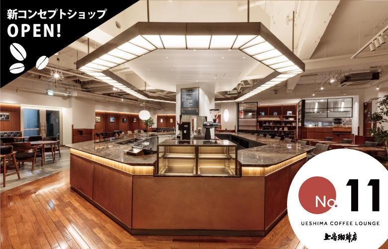 上島珈琲店No.11オープン!