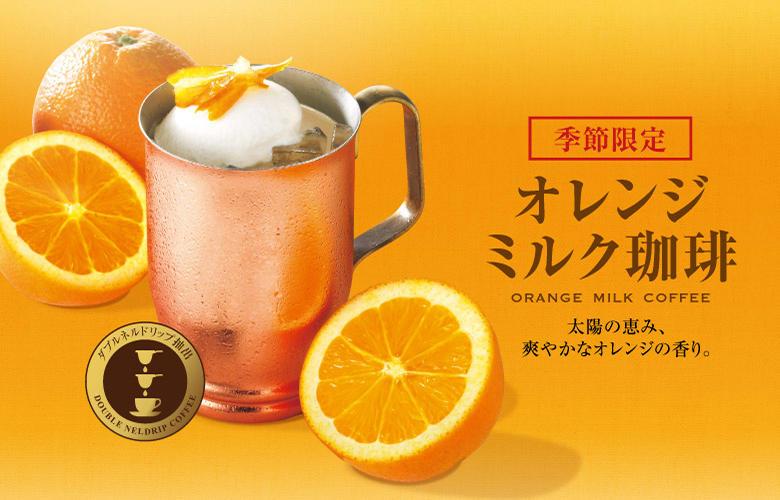 <期間限定>オレンジのミルク珈琲
