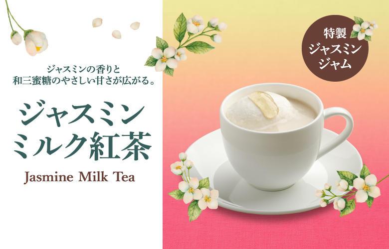 <期間限定>ジャスミンミルク紅茶