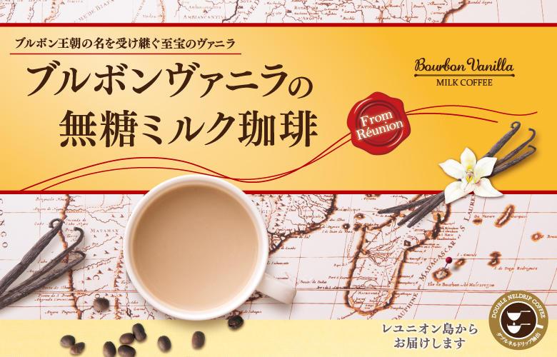 <期間限定>ブルボンヴァニラの無糖ミルク珈琲