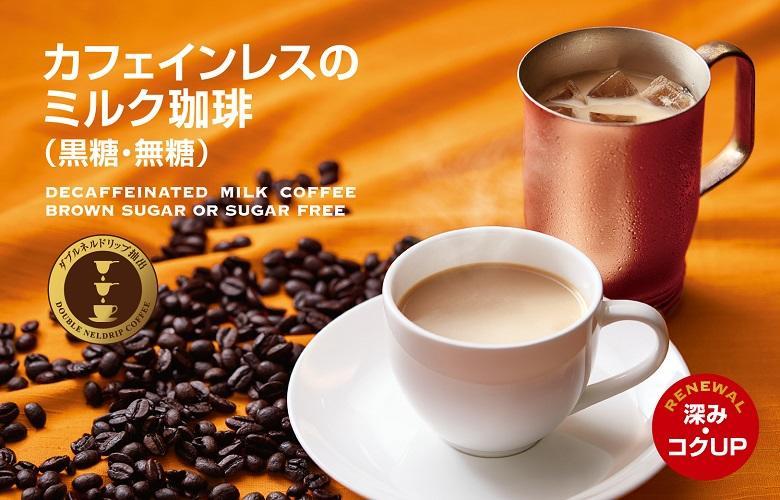 <リニューアル>カフェインレスのミルク珈琲