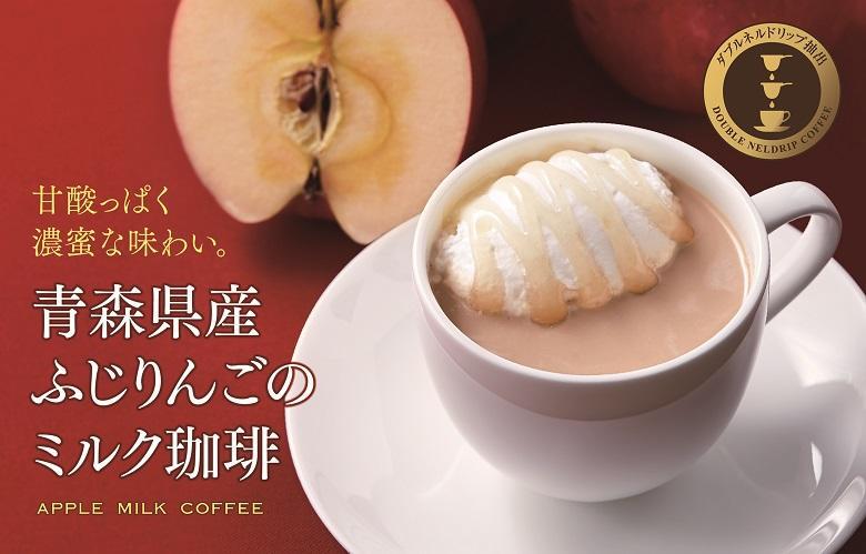 青森県産 ふじりんごのミルク珈琲