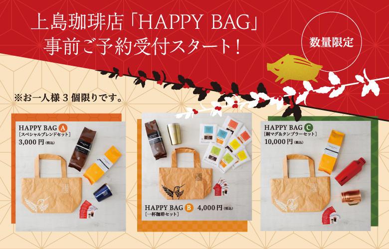 【先行予約スタート】<数量限定>HAPPY BAG