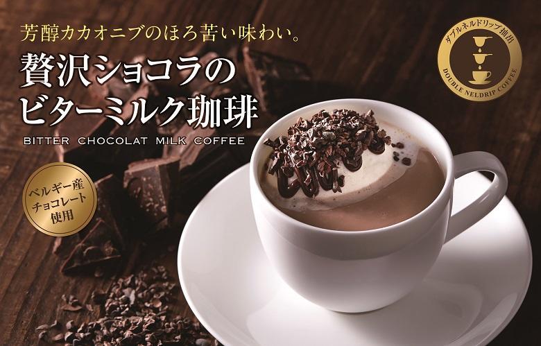 贅沢ショコラのビターミルク珈琲