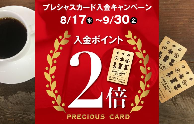 <8/17~9/30>プレシャスカード入金キャンペーン