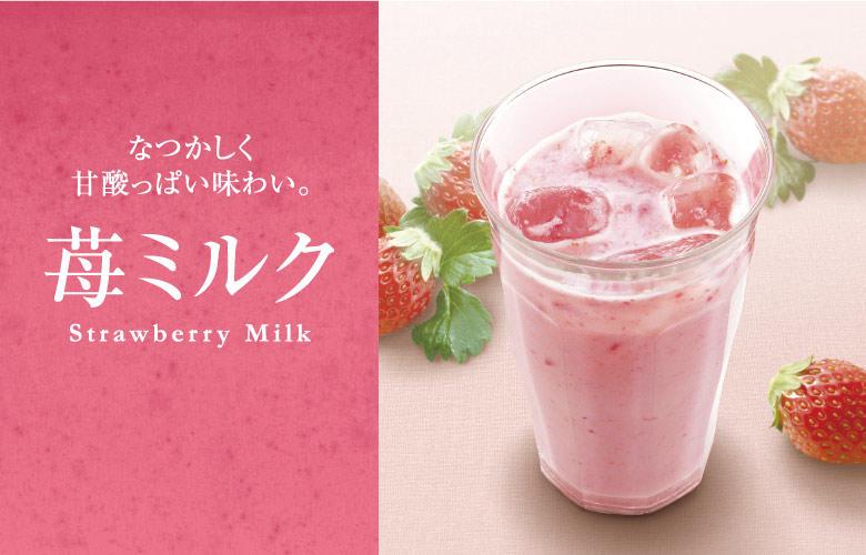 <期間限定>苺ミルク