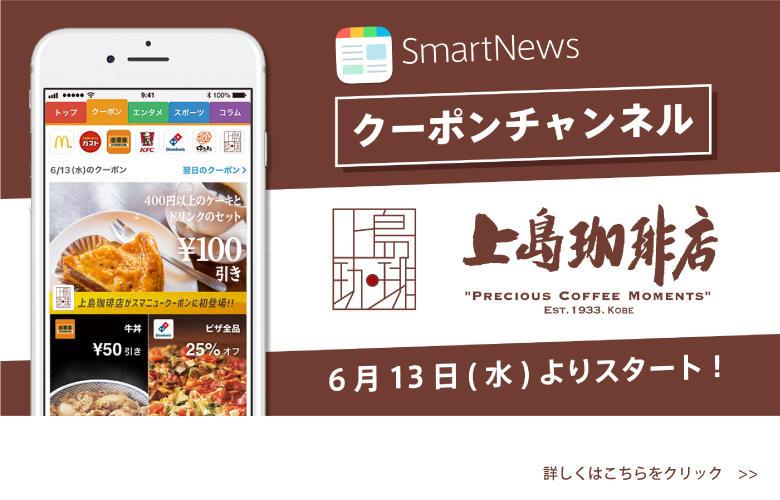 スマートニュースのクーポンチャンネルに「上島珈琲店」が登場!