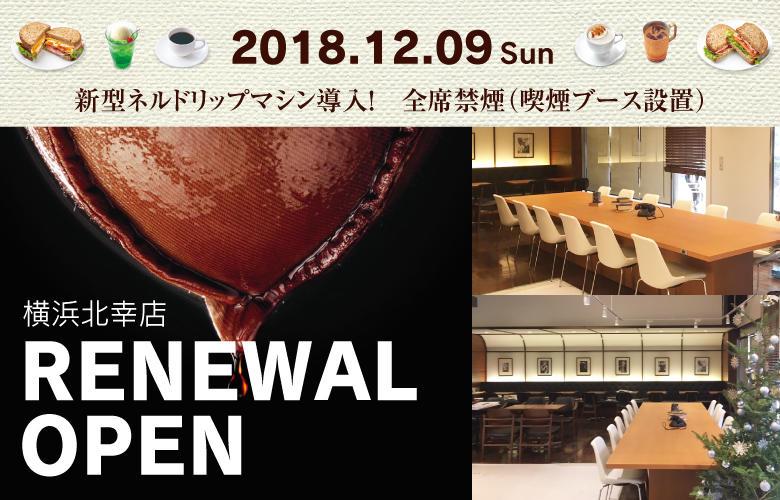 横浜北幸店リニューアルオープン!
