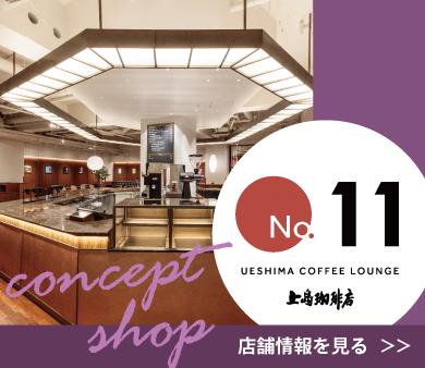 上島珈琲店No.11