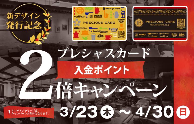 <3/23~4/30>プレシャスカード入金ポイント2倍キャンペーン