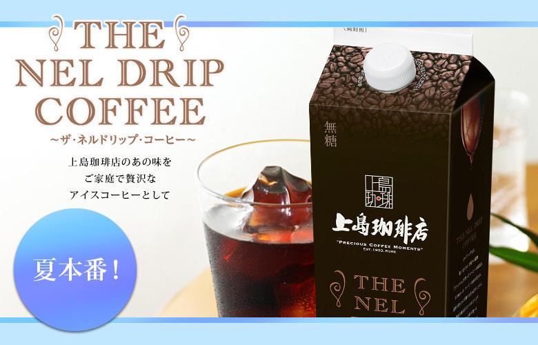 夏本番!ザ・ネルドリップ・コーヒー