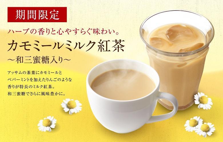 <期間限定>カモミールミルク紅茶