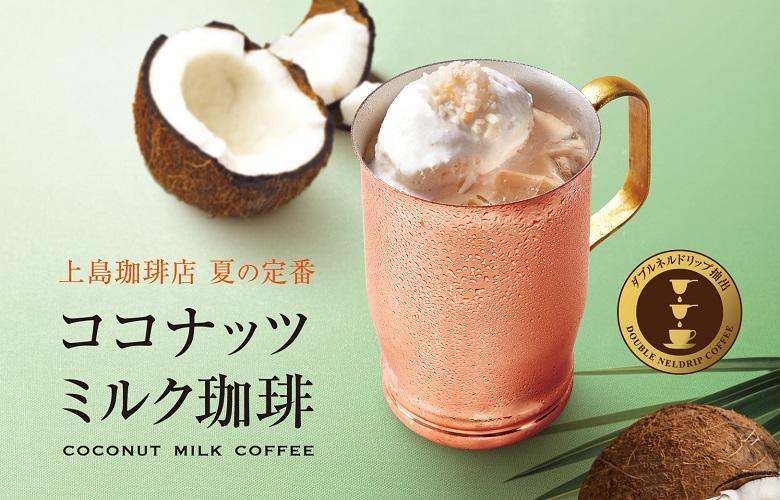 <期間限定>ココナッツミルク珈琲