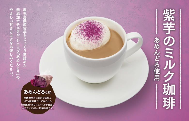 <期間限定>紫芋のミルク珈琲