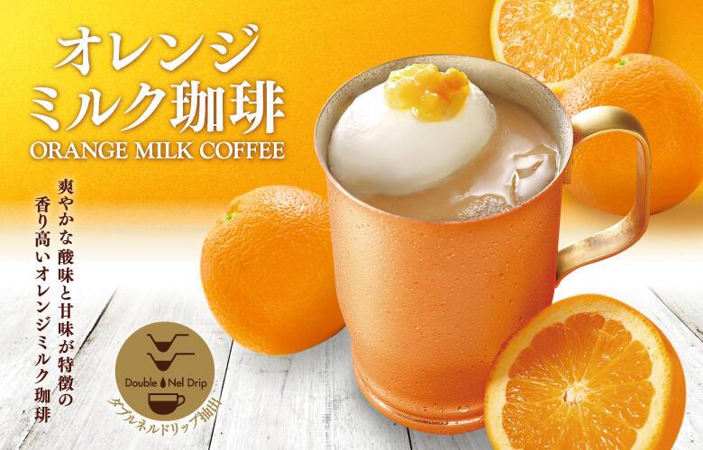 <期間限定>オレンジミルク珈琲