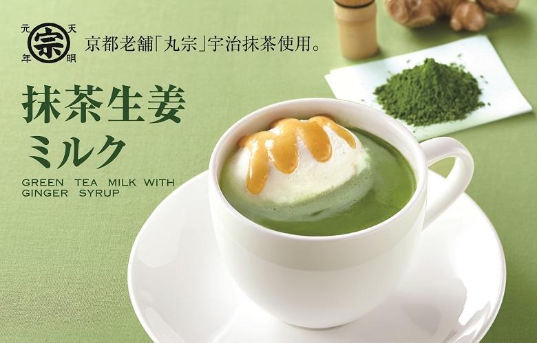 抹茶生姜ミルク