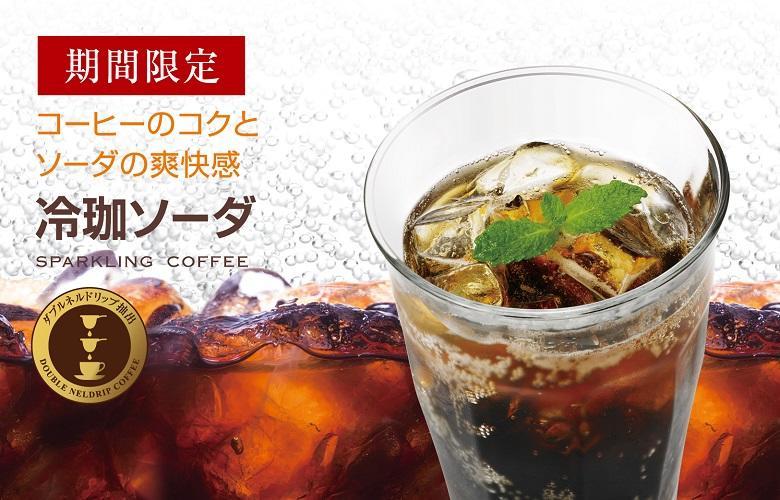 <期間限定>冷珈ソーダ