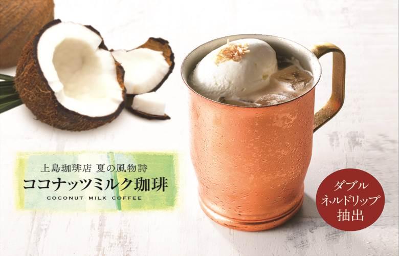 ココナッツミルク珈琲