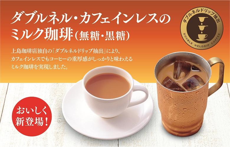 ダブルネル・カフェインレスのミルク珈琲(無糖・黒糖)