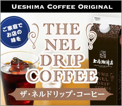 <新発売>ザ・ネルドリップ・コーヒーが美味しくなって新登場