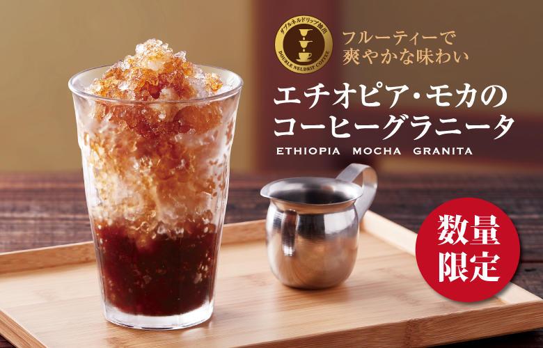 <数量限定>エチオピア・モカのコーヒーグラニータ